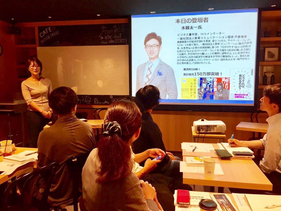 木暮太一さん出版セミナー「どうすれば売れるのか」Let's ジタバタ!