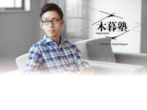 8月19日(土)10-12:00 「忙しい人のための情報処理法・読書術」木暮太一さん